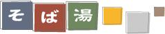 midashi_sobayu